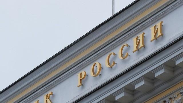 Банк России поделился «секретной» информацией с ангажированной прессой
