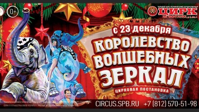Участие в шоу «Королевство волшебных зеркал» в Цирке на Фонтанке примут лучшие артисты мира