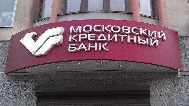 Московский Кредитный Банк подводит итоги 2018 года