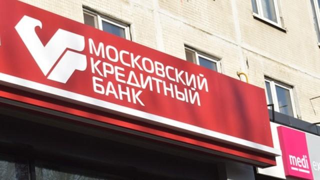 Московский Кредитный Банк оказался в тройке лучших банков РФ по условиям рефинансирования