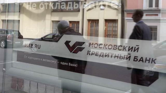 Московский Кредитный банк расширил территорию обслуживания терминальной сети