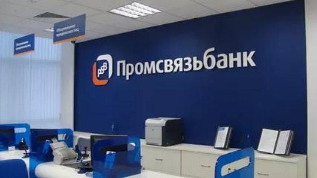 В услуге «Спецкурс онлайн» от Промсвязьбанка снижена минимальная сумма обмена валюты