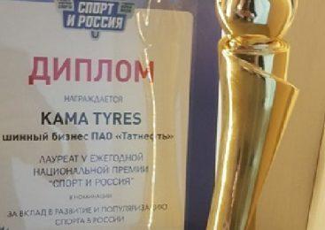 КAMA TYRES уже второй год подряд удостаивается награды форума «Спорт и Россия»