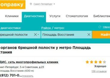 Онлайн-сервис «НаПоправку» поможет пациентам с выбором врача и записью на прием