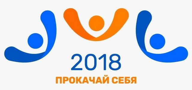 6 000 человек приняли участие в спортивном фестивале #Прокачайсебя в Нижнем Новгороде