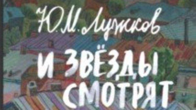 Юрий Лужков готовится представить новый сборник рассказов