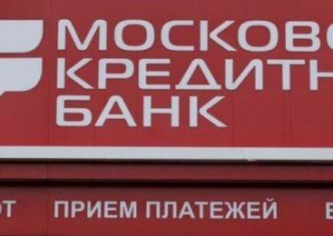 Московский кредитный банк пояснил причины IT-неполадок