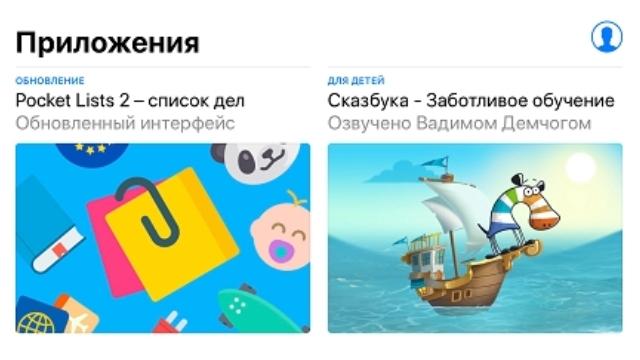 Мобильное премиум-приложение для дошкольников «Сказбука» первое – в топе «AppStore»