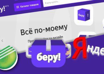 Сбербанк и Яндекс запустили маркетплейс «Беру» после тестирования