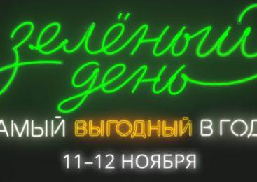Сбербанк подвел промежуточные итоги «Зеленого дня»