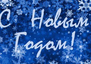 Редакция издания Деловая газета поздравляет читателей с Новым 2019 годом!
